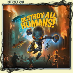 Destroy All Humans! (Русская версия)
