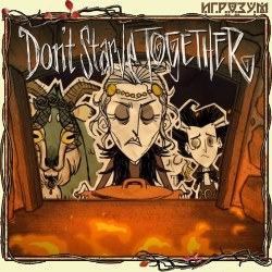 Don't Starve Together (Русская версия)