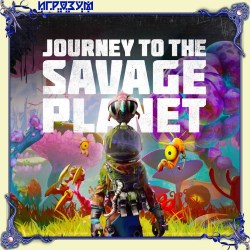 Journey to the Savage Planet (Русская версия)