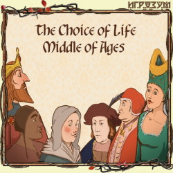 The Choice of Life: Middle Ages (Русская версия)
