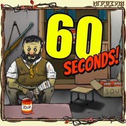 60 Seconds! (Русская версия)