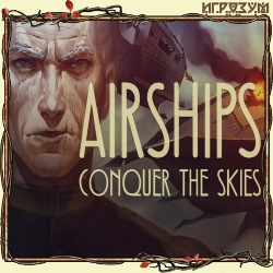 Airships: Conquer the Skies (Русская версия)