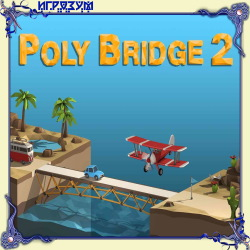 Poly Bridge 2 (Русская версия)
