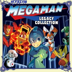 Mega Man Legacy Collection (Русская версия)