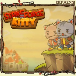 StrikeForce Kitty (Русская версия)