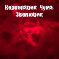 Корпорация Чума. Эволюция / Plague Inc: Evolved