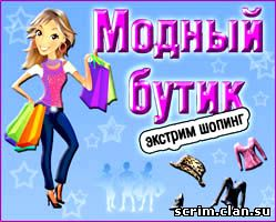 Модный Бутик. Экстрим Шопинг / Posh Boutique 3