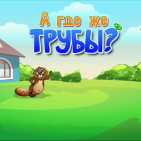 А где же трубы? / Where Are My Pipes