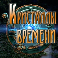 Кристаллы времени / Crystals of Time