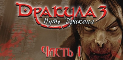 Дракула 3. Путь дракона. Часть 1 / Dracula. The Path of the Dragon. Episode I - The Strange Case of Martha