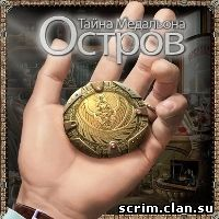 Остров. Тайна медальона / Island: The Lost Medallion