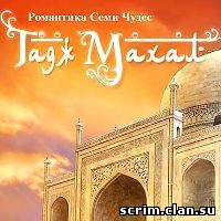 Романтика семи чудес: Тадж Махал / Romancing the Seven Wonders: Taj Mahal
