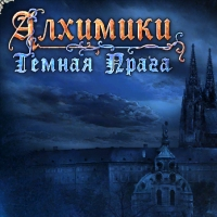 Алхимики. Темная Прага / Alchemy Mysteries: Prague Legends