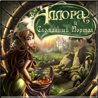 Аллора и Сломанный Портал / Allora and the Broken Portal