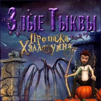 Злые Тыквы. Пропажа Хэллоуина / Evil Pumpkin. The Lost Halloween