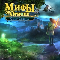 Мифы об Орионе. Свет Севера / Myths of Orion: Light from the North