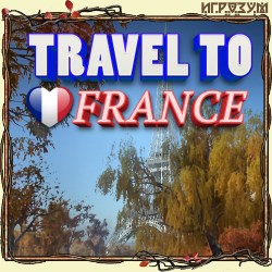 Travel to France (Русская версия)