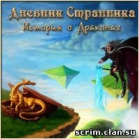 Дневник Странника. История о Драконах / Story Of Dragons