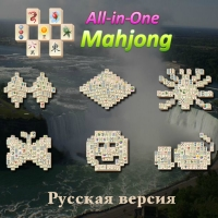 All-in-One Mahjong (Русская версия)