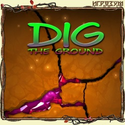 Dig The Ground (Русская версия)