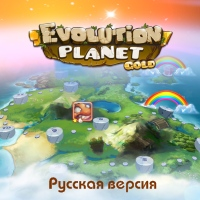 Evolution Planet. Gold Edition (Русская версия)