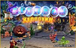 Фишдом: Хеллоуин / Fishdom Spooky Splash