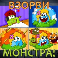 Взорви Монстра! / Bomb the Monsters!