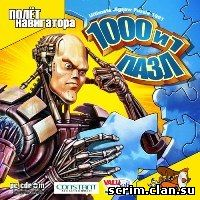 1000 и 1 Пазл / Ultimate Jigsaw Puzzle 1001