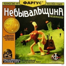 The Neverhood (Русская версия)