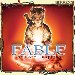 Fable: The Lost Chapters (Русская версия)