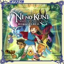 Ni no Kuni: Wrath of the White Witch Remastered (Русская версия)