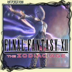Final Fantasy XII: The Zodiac Age (Русская версия)