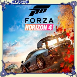 Forza Horizon 4: Ultimate Edition (Русская версия)