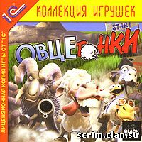 Champion Sheep Rally (Русская версия)