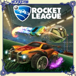 Rocket League (Русская версия)