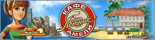 Кафе Амели. Летник / Amelie's Cafe. Summer Time