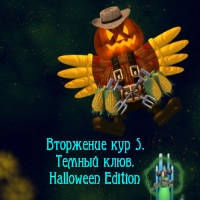 Вторжение кур 5. Темный клюв. Halloween Edition / Chicken Invaders 5: Cluck of the Dark Side. Halloween Edition