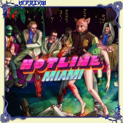 Hotline Miami (Русская версия)