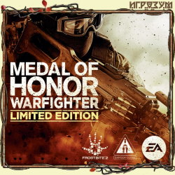 Medal of Honor: Warfighter. Limited Edition (Русская версия)