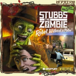 Stubbs the Zombie in Rebel Without a Pulse (Русская версия)