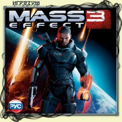 Mass Effect 3. Digital Deluxe Edition (Русская версия)
