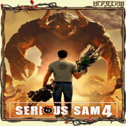 Serious Sam 4. Deluxe Edition (Русская версия)