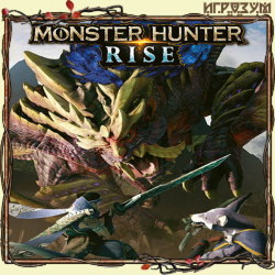 Monster Hunter Rise (Русская версия)