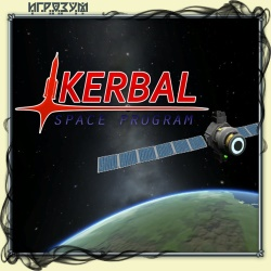 Kerbal Space Program (Русская версия)