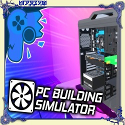 PC Building Simulator (Русская версия)