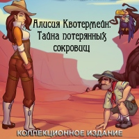Алисия Квотермейн. Тайна потерянных сокровищ. Коллекционное Издание / Alicia Quatermain: Secrets of the Lost Treasures. Collector's Edition