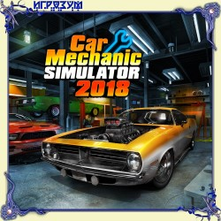 Car Mechanic Simulator 2018 (Русская версия)