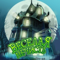 Веселая нечисть / Haunted Domains
