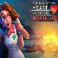 Игры доктор любовь