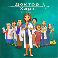 Доктор Харт. Первый Сезон / Hearts Medicine. Season One